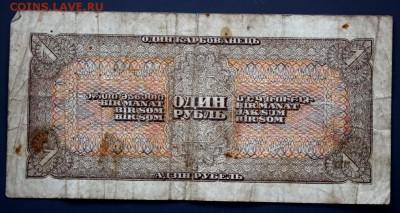 один рубль 1938 г.(ьК) окончание 29.04.2018 г. в 22.00 по М. - IMG_2018.JPG