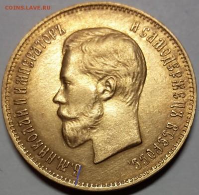 золотые монеты Николая II - 6 портрет