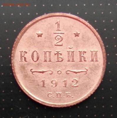 2 копейки 1912 года до 30.04.2018 в 22.00 - 5