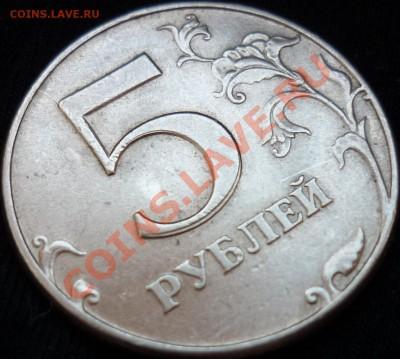 Бракованные монеты - 5 руб 1997 спмд.JPG