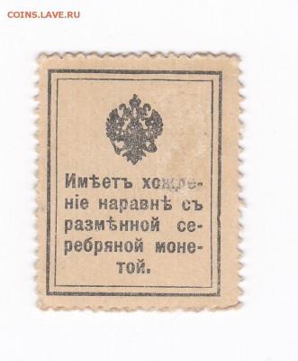 марки 10, 15, 20 копеек 1915 года (1 выпуск) - 10 коп 1915 г 1 выпуск 1