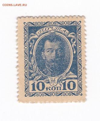 марки 10, 15, 20 копеек 1915 года (1 выпуск) - 10 коп 1915 г 1 выпуск