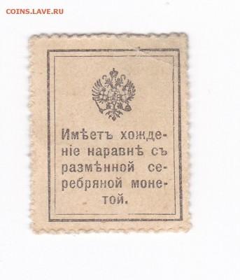 марки 10, 15, 20 копеек 1915 года (1 выпуск) - 15 коп 1915 г 1 выпуск 1