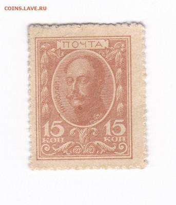 марки 10, 15, 20 копеек 1915 года (1 выпуск) - 15 коп 1915 г 1 выпуск