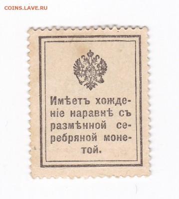 марки 10, 15, 20 копеек 1915 года (1 выпуск) - 20 коп 1915 г 1 выпуск 1