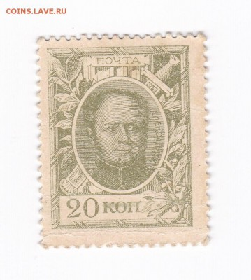 марки 10, 15, 20 копеек 1915 года (1 выпуск) - 20 коп 1915 г 1 выпуск