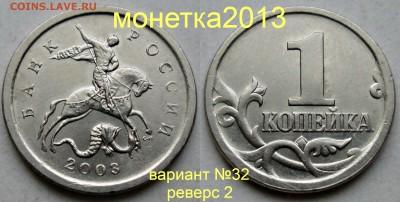 1коп 2003сп - вариант №32 (с 4-мя реверсами)  27апр 22-00мск - новый_коллаж