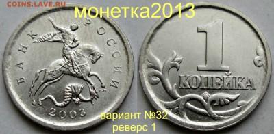 1коп 2003сп - вариант №32 (с 4-мя реверсами)  27апр 22-00мск - новый_коллаж_(2)