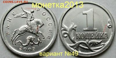 1коп 2003сп - вариант гравировки №49        27апр 22-00мск - новый_коллаж (1)