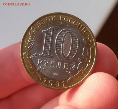 Гагарин 10 рублей ммд aUnc до 27.04.18 в 22:00 - IMG_20180415_180223