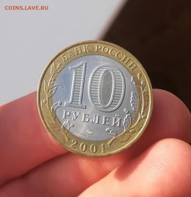 Гагарин 10 рублей ммд aUnc до 27.04.18 в 22:00 - IMG_20180415_180208