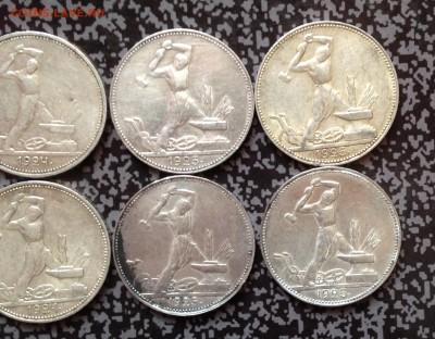 Полтинники 1924 и 1925 10 штук до 29.4.18 22.00МСК - 2018-04-24 19-23-08.JPG