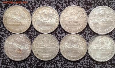 Полтинники 1924 и 1925 10 штук до 29.4.18 22.00МСК - 2018-04-24 19-25-07.JPG