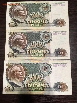 1000 рублей 1992 года 3 штуки. До 22:00 30.04.18 - E3285293-5FC7-4CB2-98D6-F07B59DBD3E7