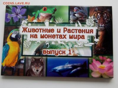 Альбом с монетами Животные и растения мира до 29.04.18 - DSCN3231 (1280x960)