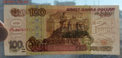 100 рублей 1997г без модификации до 27.04.2018 22:00 - 100-97-3