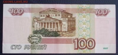 100 рублей 1997г без модификации до 27.04.2018 22:00 - 100-97-2