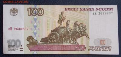 100 рублей 1997г без модификации до 27.04.2018 22:00 - 100-97-1