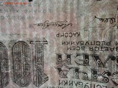 1000 рублей 1919 г. до 29.04 в 22.00 - DSCN2380.JPG