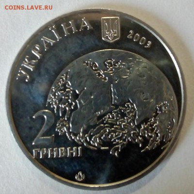 Украина 2 гривны 2003 Владимир Вернадский - IMG_20180425_111929