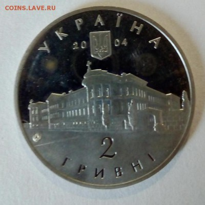 Украина 2 гривны 2004 Михаил Максимович - IMG_20180425_112203