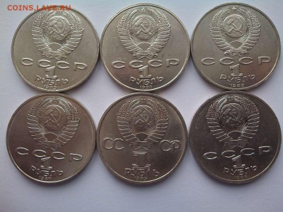 6 юбилейных монет СССР, до 29.04.18г. - IMG_20180417_145940_thumb