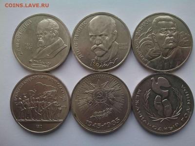 6 юбилейных монет СССР, до 29.04.18г. - IMG_20180417_145913_thumb
