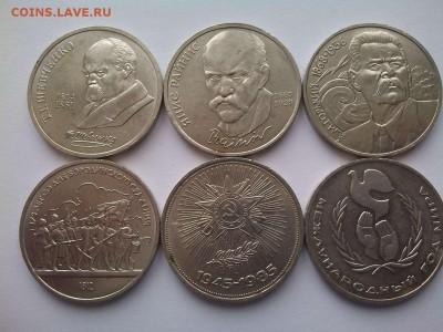 6 юбилейных монет СССР, до 29.04.18г. - IMG_20180417_145900_thumb