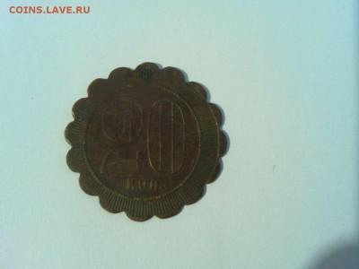 Трактирный жетон 20 копеек, до 29.04.18г. - IMG_20180425_184048_thumb