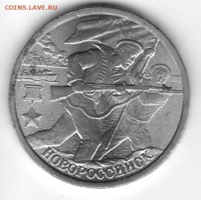 Бракованные монеты - 2 рубля аверс0001