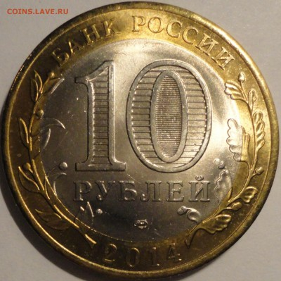 """Брак монеты """"Нерехта"""", раскол штемпеля, до 22:00 27.04.18 г. - Нерехта с расколом-5.JPG"""