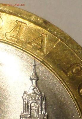 """Брак монеты """"Нерехта"""", раскол штемпеля, до 22:00 27.04.18 г. - Нерехта с расколом-4.JPG"""