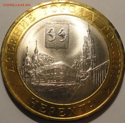 """Брак монеты """"Нерехта"""", раскол штемпеля, до 22:00 27.04.18 г. - Нерехта с расколом-3.JPG"""