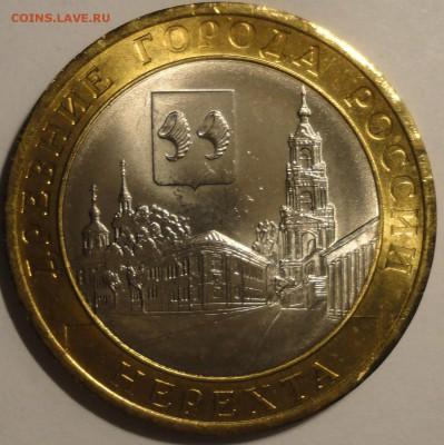 """Брак монеты """"Нерехта"""", раскол штемпеля, до 22:00 27.04.18 г. - Нерехта с расколом-2.JPG"""
