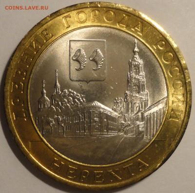 """Брак монеты """"Нерехта"""", раскол штемпеля, до 22:00 27.04.18 г. - Нерехта с расколом-1.JPG"""