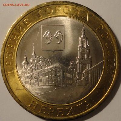 """Брак монеты """"Нерехта"""", раскол штемпеля, до 22:00 27.04.18 г. - Нерехта с расколом.JPG"""