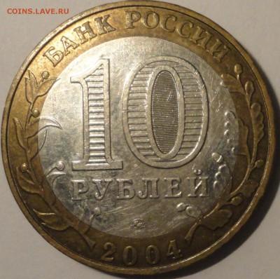 "БИМ 10 рублей ""Ряжск"" 2004 г., до 22:00 27.04.18 г. - Ряжск-5.JPG"