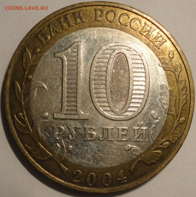 "БИМ 10 рублей ""Ряжск"" 2004 г., до 22:00 27.04.18 г. - Ряжск-4.JPG"