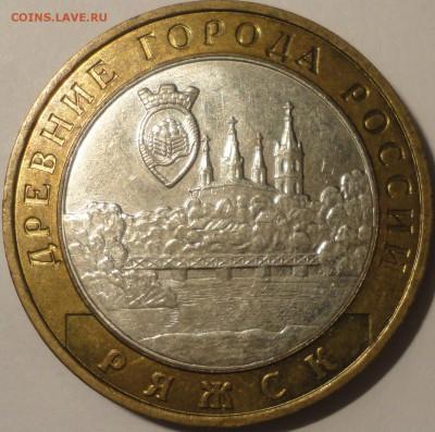 "БИМ 10 рублей ""Ряжск"" 2004 г., до 22:00 27.04.18 г. - Ряжск-3.JPG"