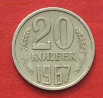 20копеек 1967г  до 29.04.18г - IMG_2056.JPG