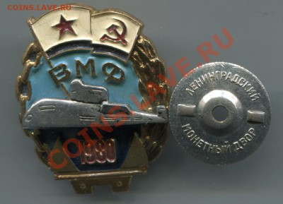 ВМФ на значках и знаки ВМФ. - img189