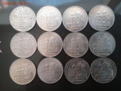 5 рублей 1990 Успенский собор 12 шт.  дл 30.04.18      22.00 - 20180427_092730