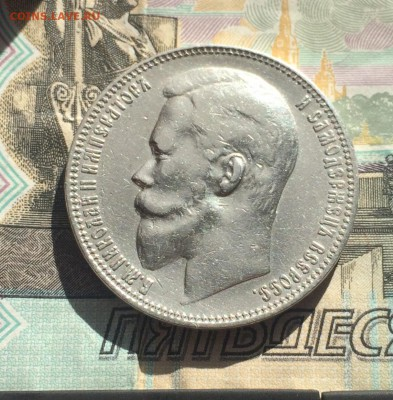 1 рубль 1899 (Ф•З) до 29. 04.18 22-10 - C4F8D959-C55A-4CE2-B31A-DF842D6A3517