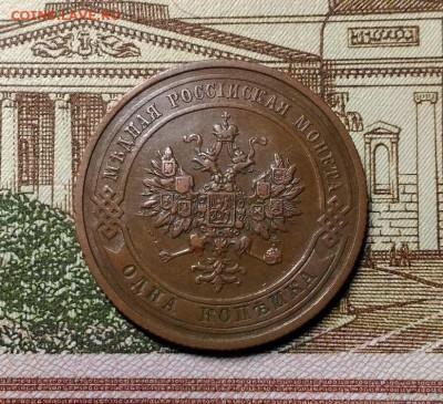1 копейка 1910 года СПБ, до 29.04.2018 в 22:00 Мск - 2