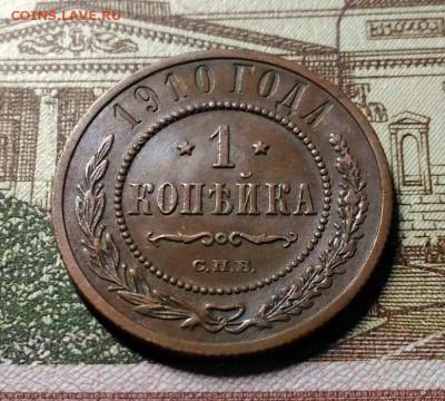 1 копейка 1910 года СПБ, до 29.04.2018 в 22:00 Мск - 1