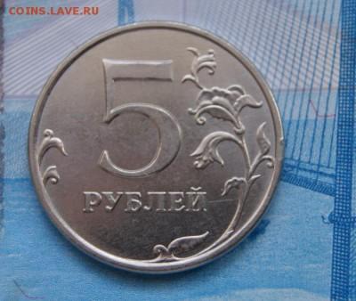 5 рублей 2017 ммд 5.312 редкая до 29.04.2018 в 22-00 - 2017-р-2