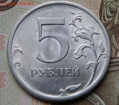 5 рублей 2009 спмд Н-5.24Д редкая до 29.04.2018 в 22-00 - DSC09893крупно