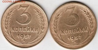 3 копейки 1957 г. 2-е разновид. до 05.05.18 г. в 23.00 - Scan-180429-0006