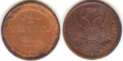 неспешно ищутся монетки. царская россия. - 2-1853