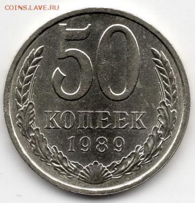 50 копеек 1989 года.  №2 - img403